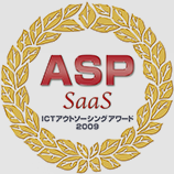 ASP Saas ICYアウトソーシングアワード2009